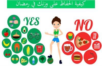 13 نصيحه صحيه غذائيه لشهر رمضان الكريم